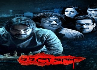 Top Rated Bengali Movies of 2011
