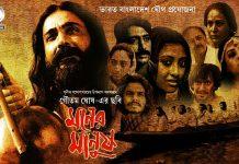 Top Bengali Movies of 2010