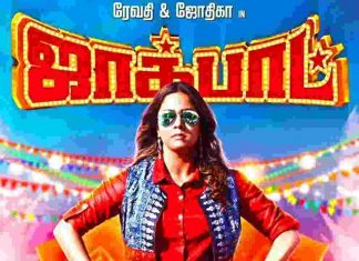 Jackpot Tamil Movie