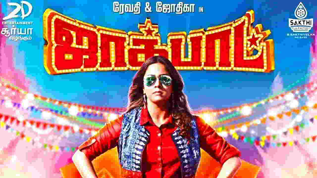 Jackpot Tamil Movie