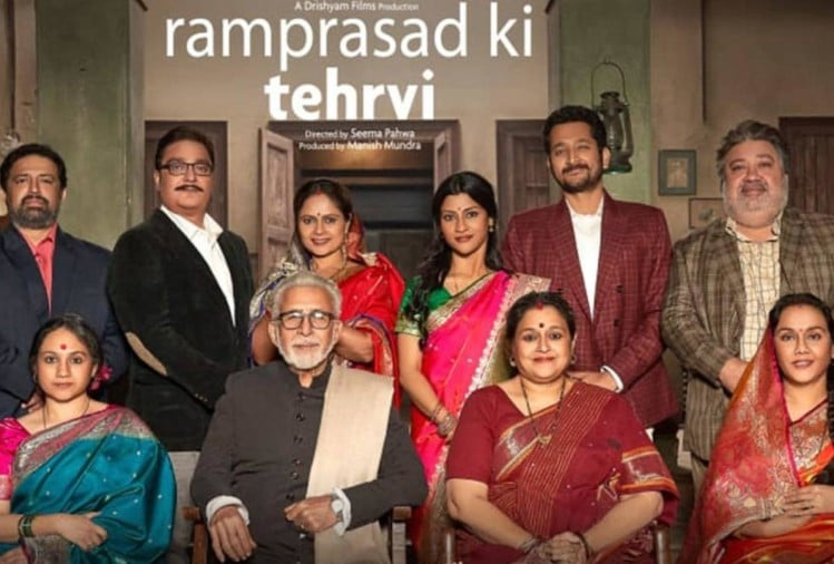 Ram Prasad ki Tehrvi Full Movie Download