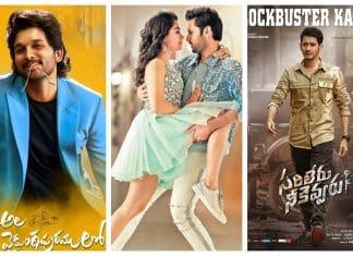 Super Hit Telugu Movies 2020